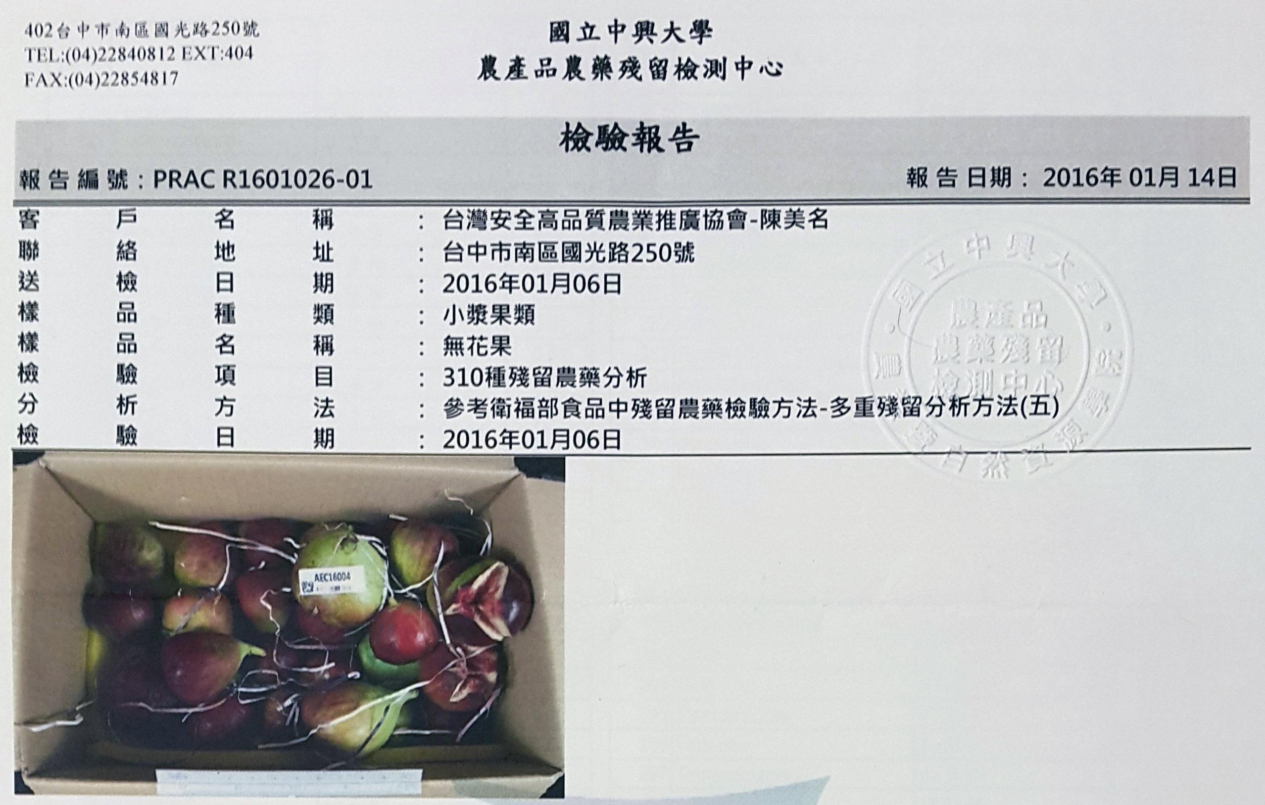農產品農藥殘留檢測報告