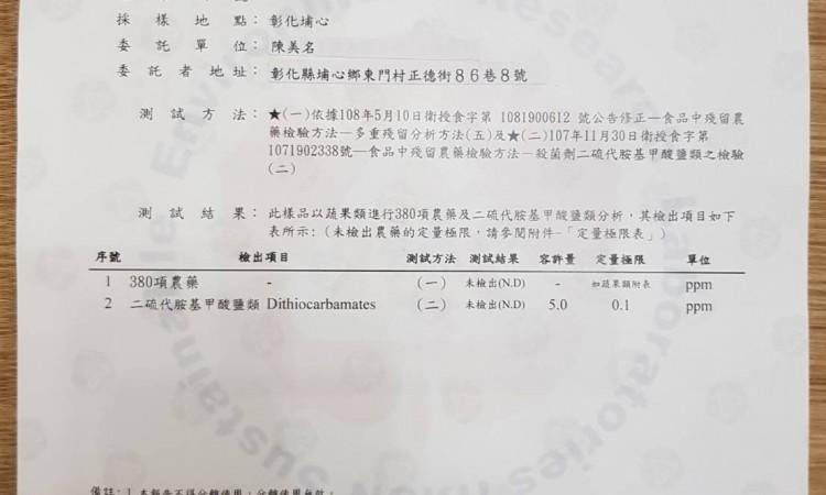 2021.6 農產品農藥殘留檢測報告